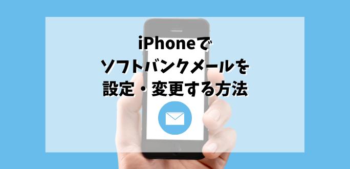 】iPhoneでソフトバンクのメールを設定・変更する方法