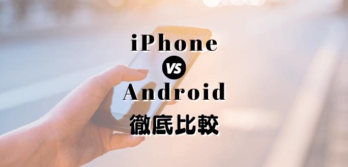 iPhoneとAndroidを比較してどっちがいいか解説!出来ることまとめ