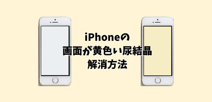 尿液晶?iPhoneの画面が黄色くなるのは不具合?設定?True Toneを確認しよう