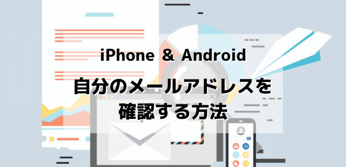 iPhoneとAndroidで自分のメールアドレスを確認する方法を画像で解説