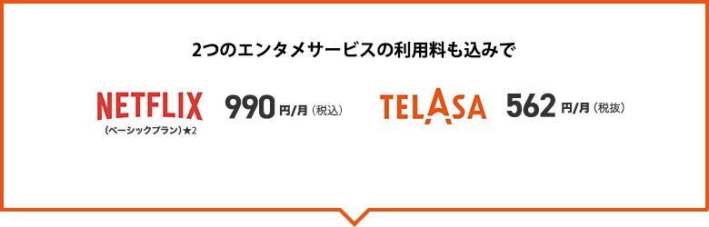 データMAX 4G LTE Netflixパック