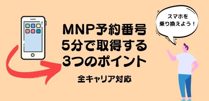 MNP予約番号を5分で取得する方法