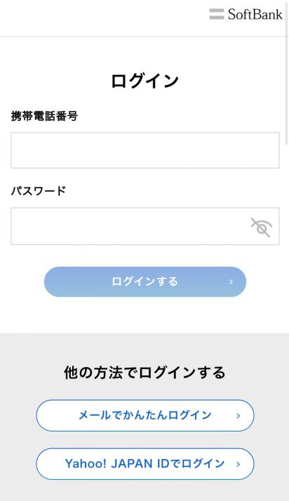 My SoftBankのログイン画面