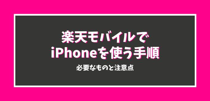 楽天モバイルでiPhoneを使う方法