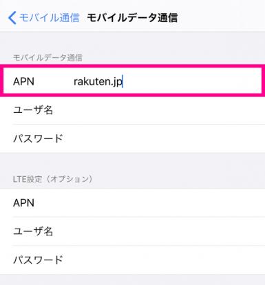 楽天モバイル APN設定フロー