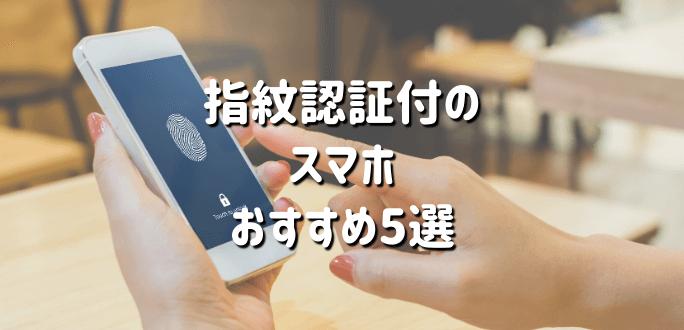 指紋認証付のスマホおすすめ5選