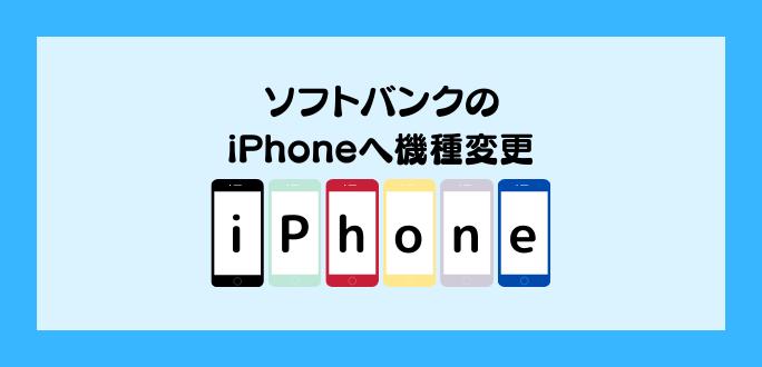 ソフトバンクのiPhoneに機種変更