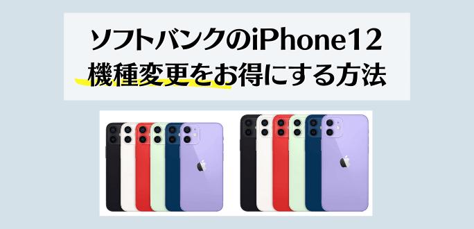 ソフトバンクでiPhone 12へ機種変更で7万円得する方法|キャンペーン一覧