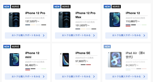ソフトバンク iPhone 機種変更