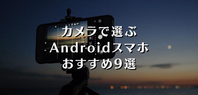 カメラで選ぶAndroidスマホおすすめ機種と最安購入方法
