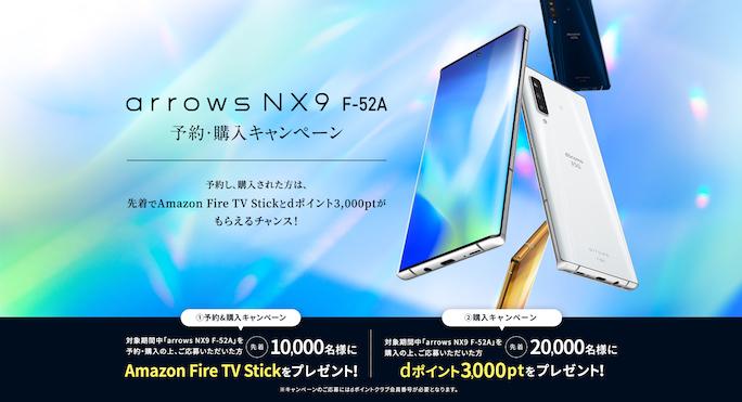 arrows NX9のキャンペーン