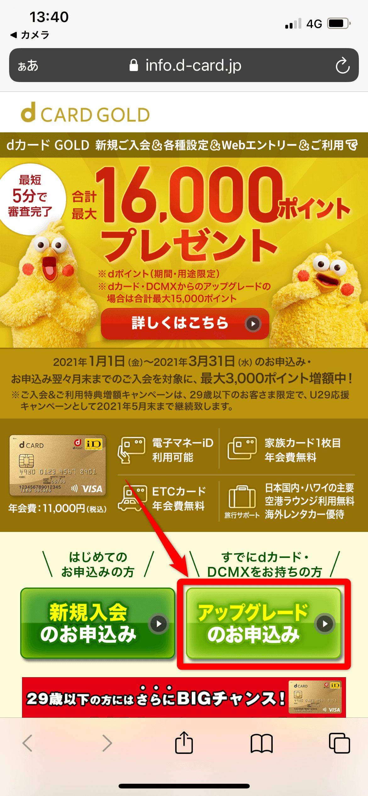 dカード GOLD公式サイトにアクセスして、「アップグレードのお申込み」をタップ