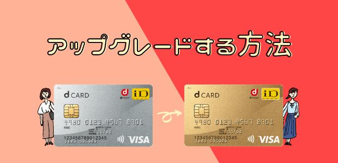 dカードからdカード GOLDへアップグレードする方法