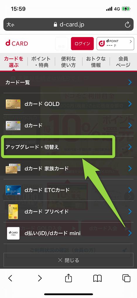 dカード GOLDにアップグレードする手順②