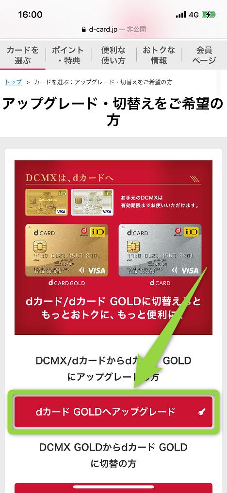 dカード GOLDにアップグレードする手順③