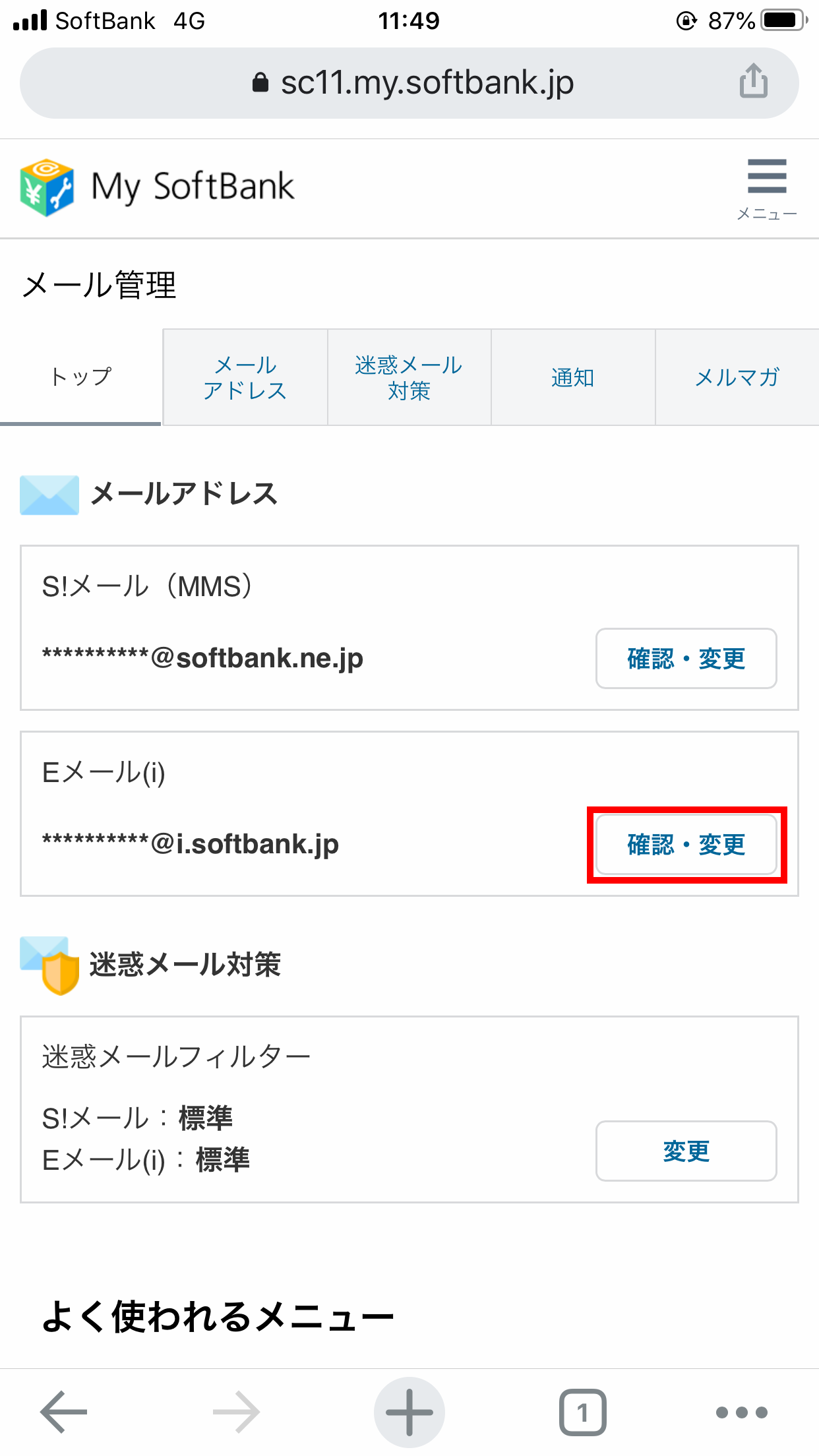 My SoftBank メール設定