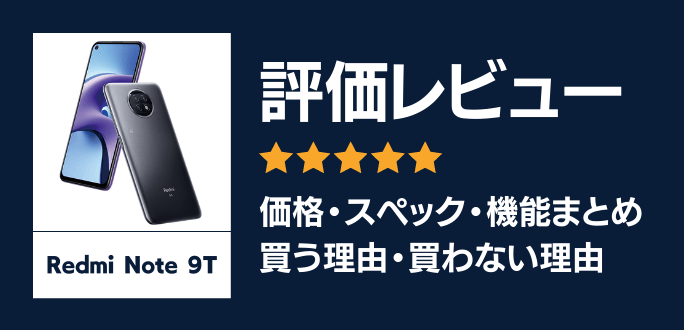 Redmi Note 9Tの評価レビュー|買う理由・買わない理由