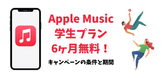 Apple Musicで学生プラン6ヶ月無料!キャンペーンの条件と期間