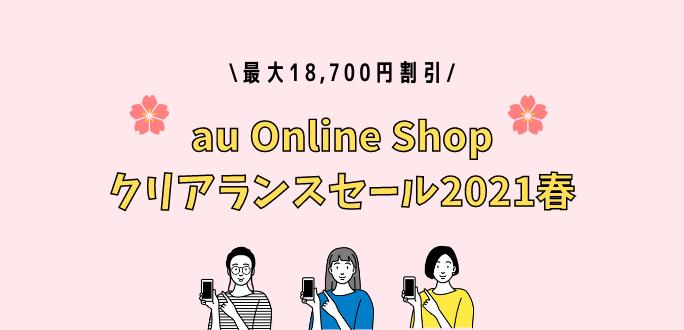 au Online Shop クリアランスセール2021春が開始!最大18,700円割引