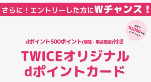 TWICE×dポイントクラブキャンペーン