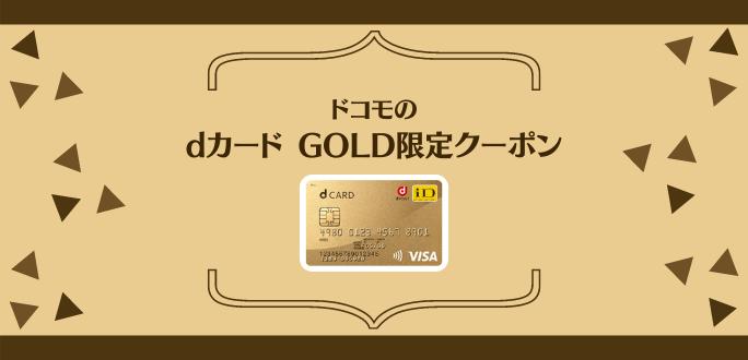 ドコモのdカード GOLD限定クーポンで高額割引する方法と使い方・注意点