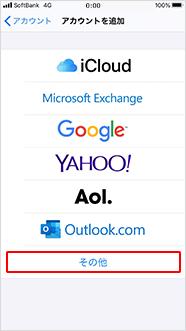 ソフトバンクメールアプリの設定