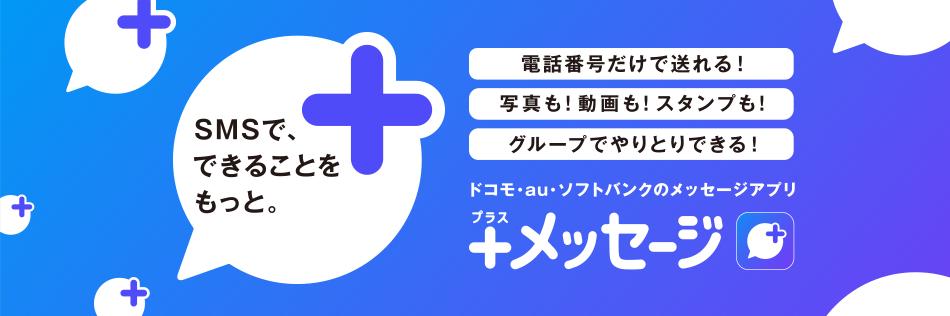 +メッセージアプリ