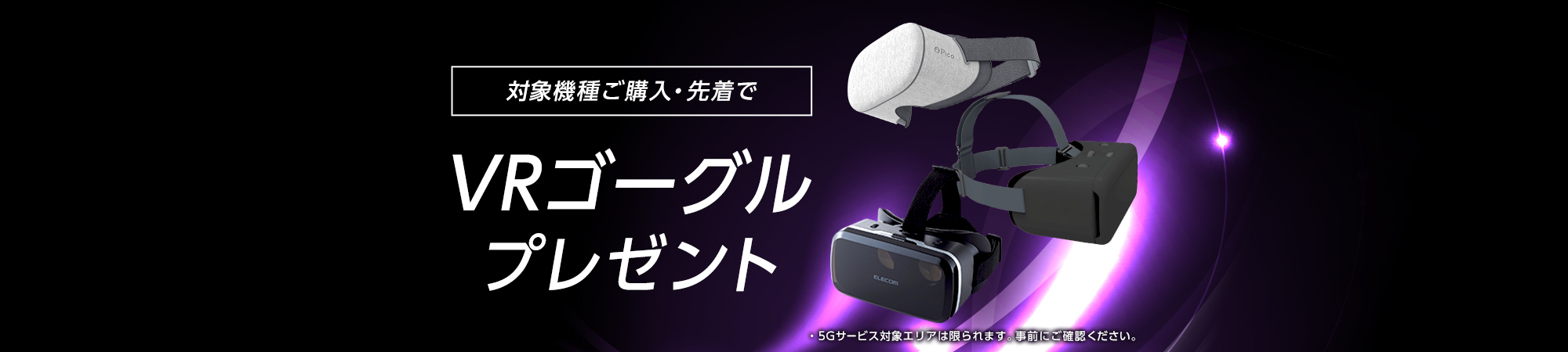 5Gスマホを買って VRゴーグルもらおうキャンペーン