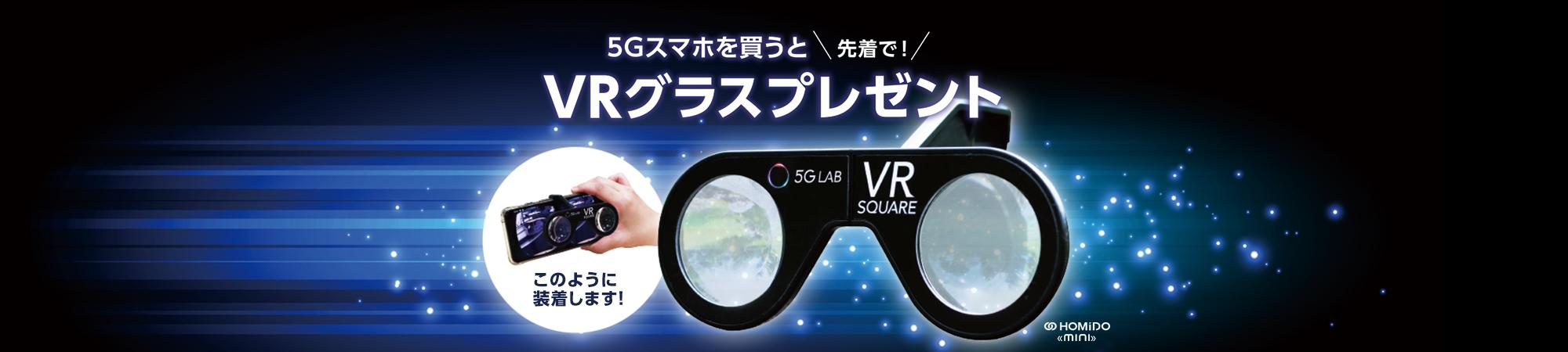 5Gスマホを購入で VRグラスがもらえるキャンペーン