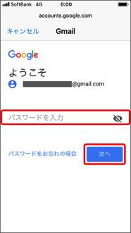 ソフトバンクフリーメールの設定方法