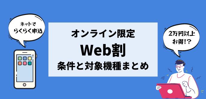オンライン限定Web割で2万円得する条件と対象機種まとめ