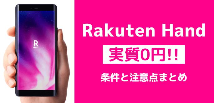 Rakuten Handが実質0円の条件と注意点まとめ