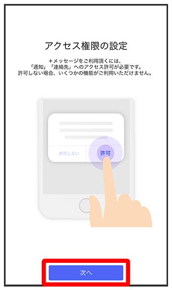 +メッセージアプリの設定方法