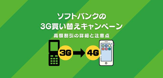ソフトバンクの3G買い替えキャンペーンで高額割引の詳細と注意点まとめ