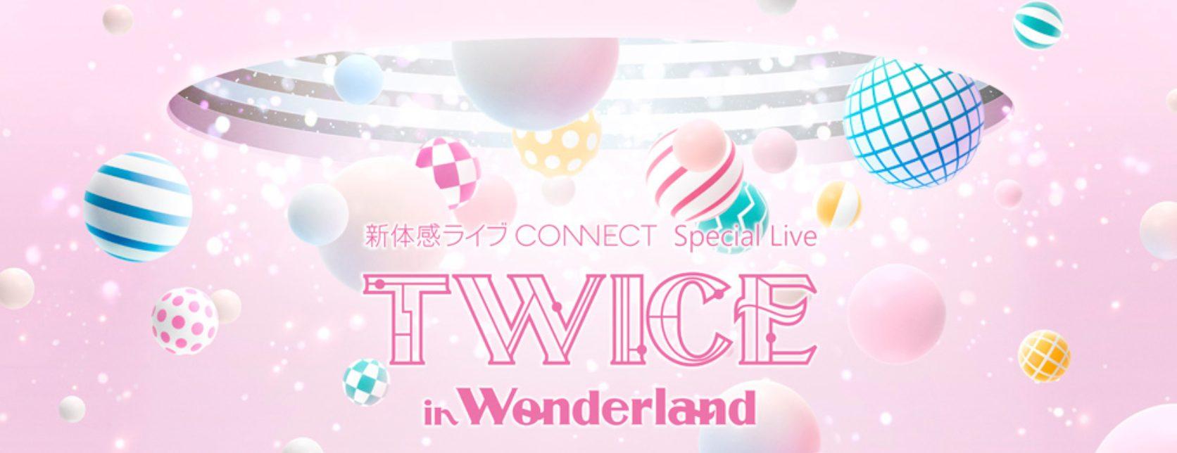 dヒッツ×TWICE スペシャルキャンペーン