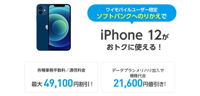 ワイモバイルからソフトバンクへ乗り換えで約5万円お得になる条件と注意点