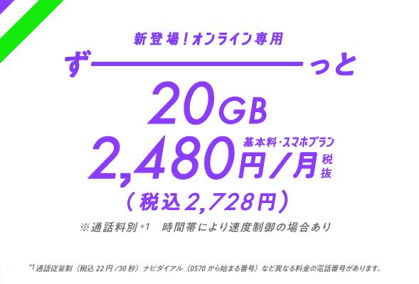 LINEMO(ラインモ) 料金