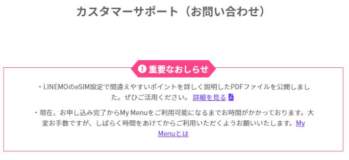 カスタマーサポート LINEMO(ラインモ)