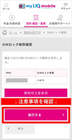UQ mobile SIMロック解除