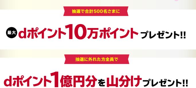 dカード春の総額3億円還元キャンペーン!