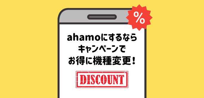 ahamoへ機種変更で使えるキャンペーン