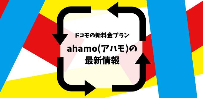 ahamo(アハモ)の最新情報