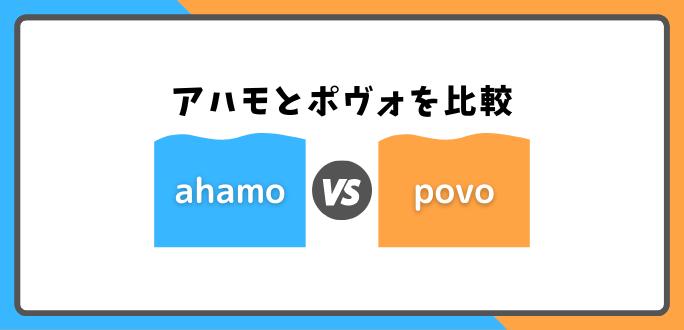 ahamoとpovoの違いを比較してどっちがおすすめ?メリット・デメリット解説