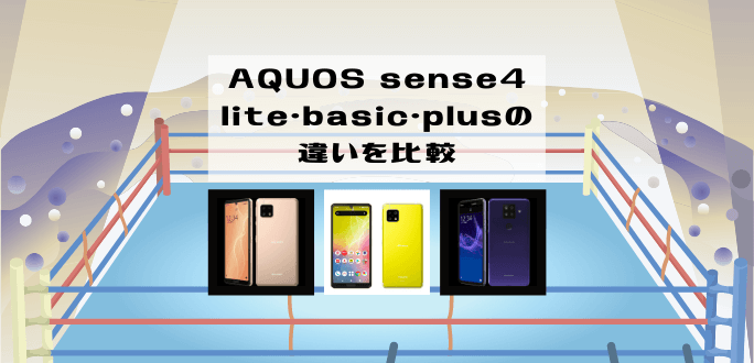 AQUOS sense4 lite・basic・plusの違いを比較