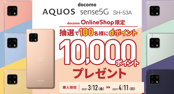 AQUOS sense5G SH-53A プレゼント