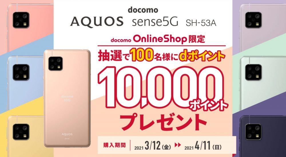AQUOS sense5Gキャンペーン