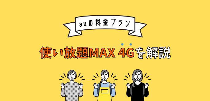 auの使い放題MAX 4Gを徹底解説|料金イメージとおすすめな人を紹介