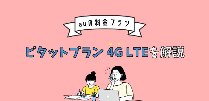 auのピタットプラン 4G LTEを解説|7GB超えや繰り越しについても紹介