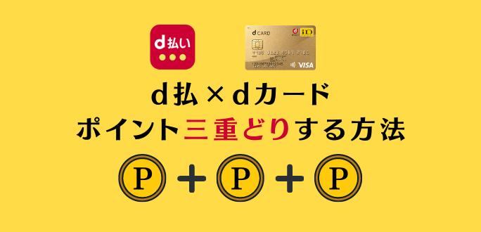 d払いとdカードでポイント三重どり!設定方法を解説