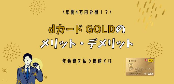 dカード GOLDのメリット・デメリット|年間4万円得する方法とは?